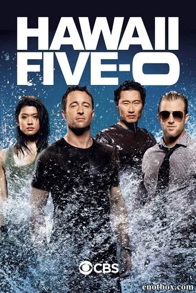Полиция Гавайев / Гавайи 5-0 / Hawaii Five-0 - Сезон 1-4, Серии 1-93 из 93 [2010-2014, WEB-DLRip] (LostFilm)