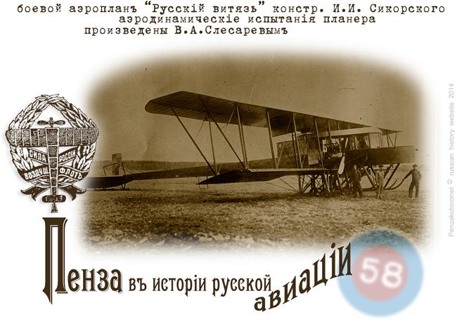 """""""Русский витязь"""" констр. И.И. Сикорского"""
