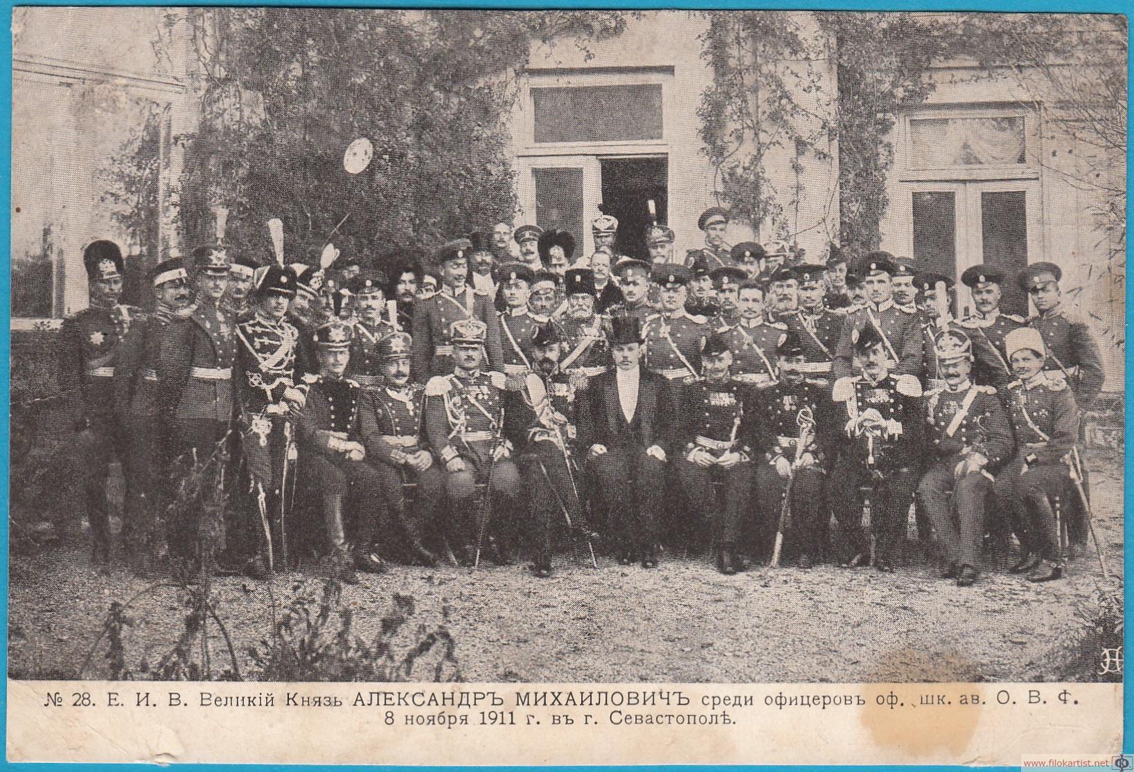 В.К. Александр Михайлович среди офицеров оф. шк. ав. О.В.Ф. 8 ноября 1911 г. в г.Севастополе.jpg