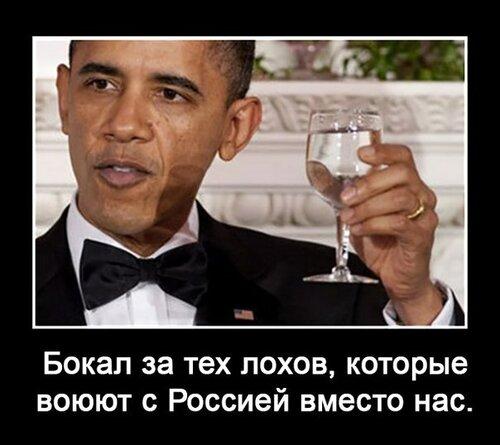 Бокал за тех лохов, которые воюют с Россией вместо нас