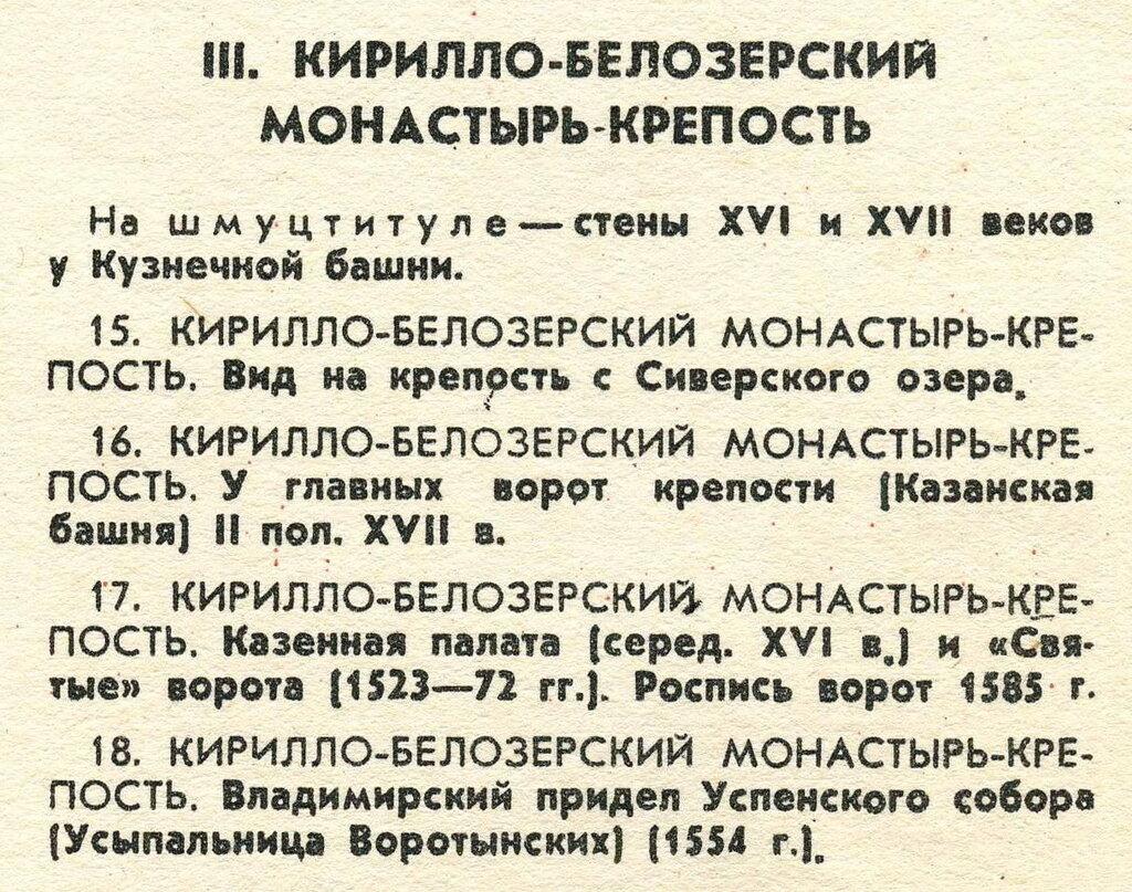 Кириллов.jpg