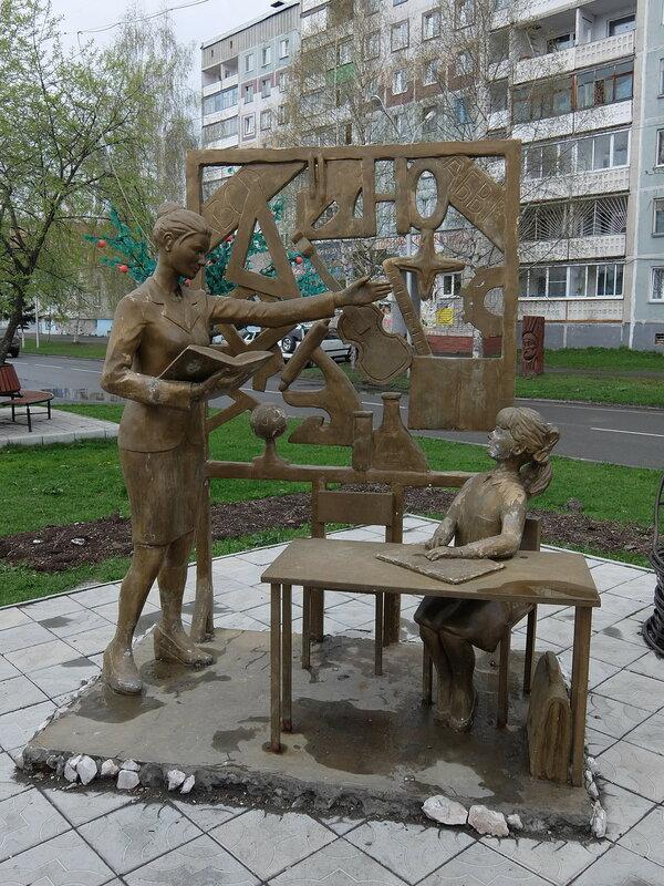 Таштагол - Скульптурная композиция на школьную тему