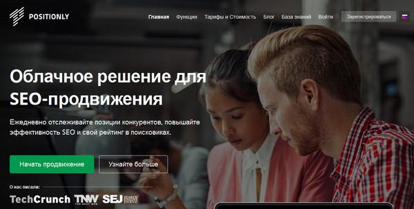 Positionly - сервис для мониторинга SEO-позиций запустился в России