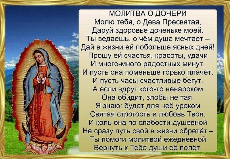 Оленька доброе, картинки с молитвой о дочери