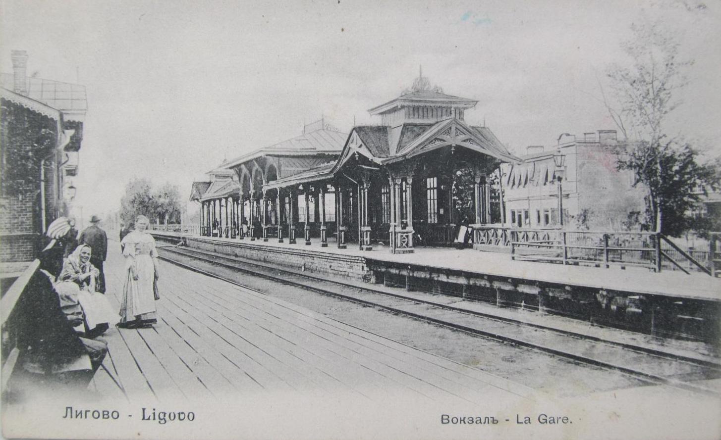 Лигово. Вокзал