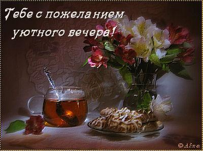 101756638_UYUTNOGO_VECHERAL.jpg