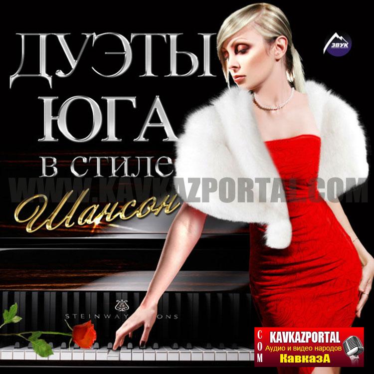 Сборник молдавских песен 2014