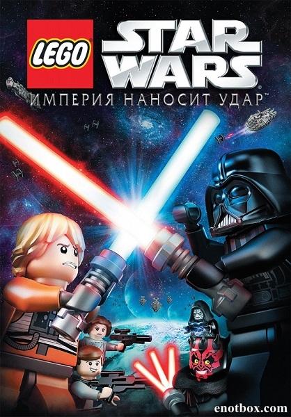 Lego Звездные войны: Империя наносит удар / Lego Star Wars: The Empire Strikes Out (2012/HDTV/HDTVRip)