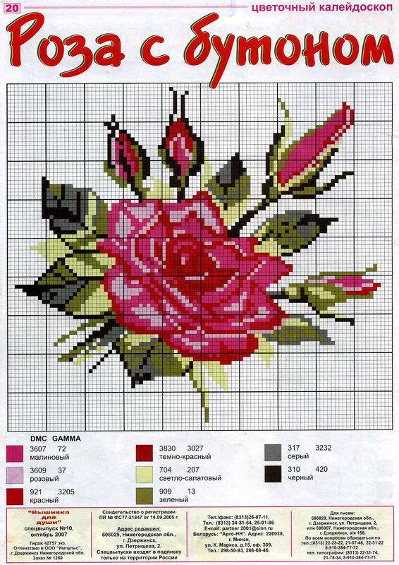 Схема вышивки розовых цветов 101