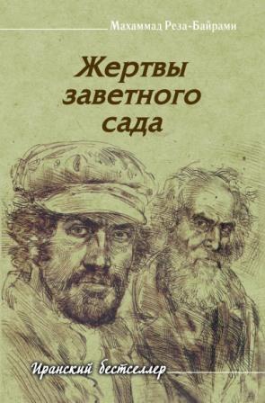 Жертвы_заветного_сада.jpg