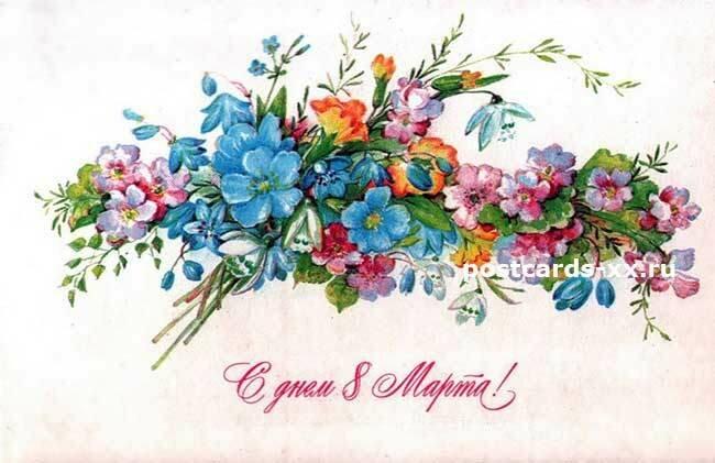 Цветы советские открытки