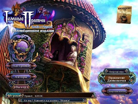 Темные Притчи: Баллада о Рапунцель. Коллекционное издание | Dark Parables 7: Ballad of Rapunzel CE (Rus)