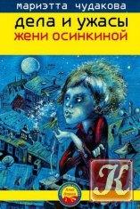 Аудиокнига Книга Дела и ужасы Жени Осинкиной - Аудио