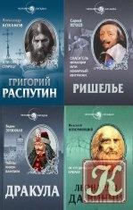 Книга Человек-загадка - 8 книг