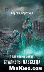 Книга Пленники Зоны. Сталкеры навсегда
