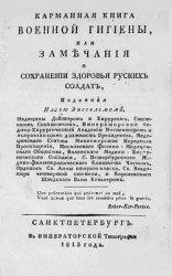 Книга Карманная книга военной гигиены, или замечания о сохранении здоровья русских солдат