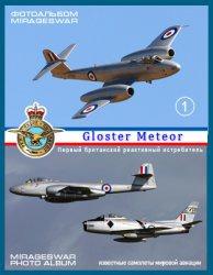 Книга Первый британский реактивный истребитель - Gloster Meteor в модификациях (1 часть)