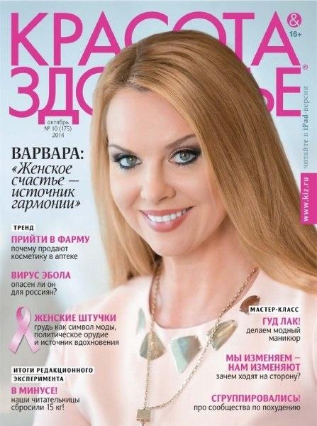 Книга Журнал: Красота & здоровье  №10 (октябрь 2014)