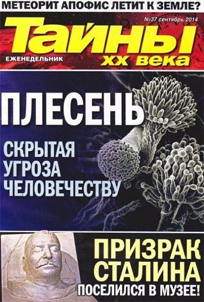 Книга Журнал: Тайны ХХ века №37 [Украина] (октябрь 2014)