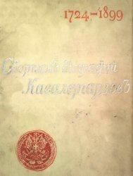 Книга Сборник биографий кавалергардов. Том 1. 1724-1762