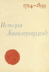 Книга История кавалергардов 1724-1799-1899. Том 1