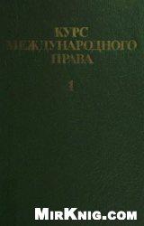 Книга Курс международного права. Том 1