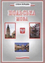 Книга Польська мова