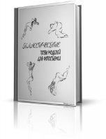 Книга 74 классических позы моделей Free