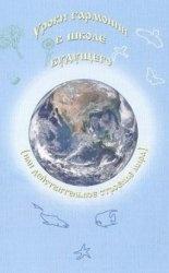 Книга Уроки гармонии в школе будущего (или действительное строение мира)
