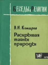 Книга Раскрывая тайны природы