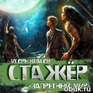 Книга Игорь Власов - Стажёр (Аудиокнига)