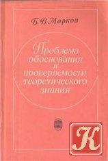 Книга Проблемы обоснования и проверяемости теоретического знания