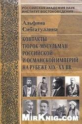 Книга Контакты тюрок-мусульман Российской и Османской империй на рубеже XIX-XX вв.