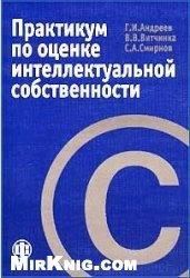 Книга Практикум по оценке интеллектуальной собственности