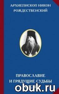 Книга Православие и грядущие судьбы России