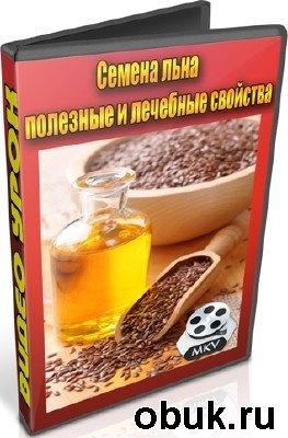 Семена льна - полезные и лечебные свойства (2012) DVDRip