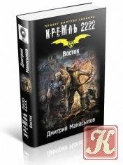 Книга Книга Кремль 2222. Восток