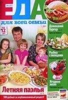 Книга Еда для всей семьи №6, 2013.