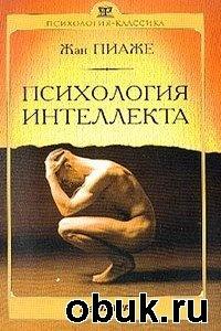 Книга Пиаже Жан - Психология интеллекта