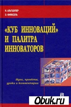 Книга «Куб инноваций» и палитра инноваторов