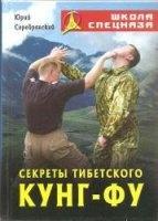 Книга Секреты Тибетского кунг-фу pdf 9,53Мб