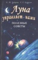 Книга Е.М. Зайцева. Луна управляет нами. Полезные советы pdf 3,92Мб