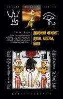 Книга Древний Египет: духи, идолы, боги pdf 12,2Мб