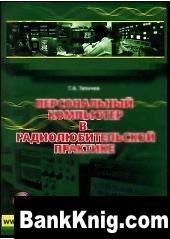 Книга Персональный компьютер в радиолюбительской практике djvu    8Мб