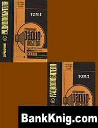 Книга Справочник радиолюбителя в 2-х томах djvu (в rar архиве с 3% восстановления) 20Мб