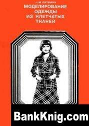 Книга Моделирование одежды из клетчатых тканей djvu 18,12Мб скачать книгу бесплатно
