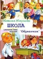 Аудиокнига Наталья Николаева. Школа «Одуванчик» (Аудиокнига) mp3, 192  kbps  скачать книгу бесплатно