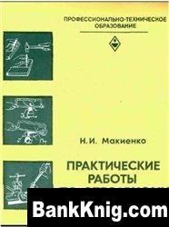 Книга Практические работы по слесарному делу djvu. 11,6Мб