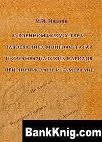 Книга О военном искусстве и завоеваниях монголо-татар и средне-азиатских народов при Чингисхане pdf