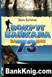 Вокруг Байкала за 73 дня pdf + fb2 1,7Мб